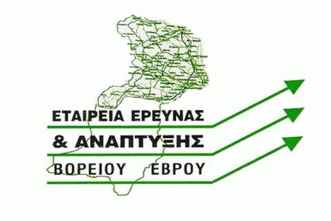 Εταιρεία Έρευνας και Ανάπτυξης Βορείου Έβρου Α.Ε.