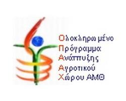 Ολοκληρωμένο Πρόγραμμα Ανάπτυξης Αγροτικού Χώρου (ΟΠΑΑΧ)